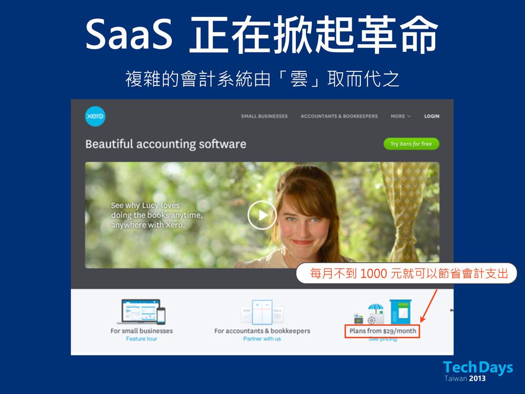 SaaS 正在掀起革命 複雜的會計系統由「雲」取而代之 每月不到 1000 元就可以節省會計...