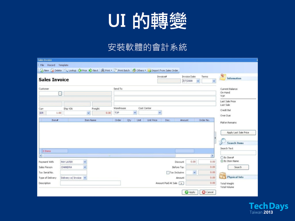 UI 的轉變 安裝軟體的會計系統