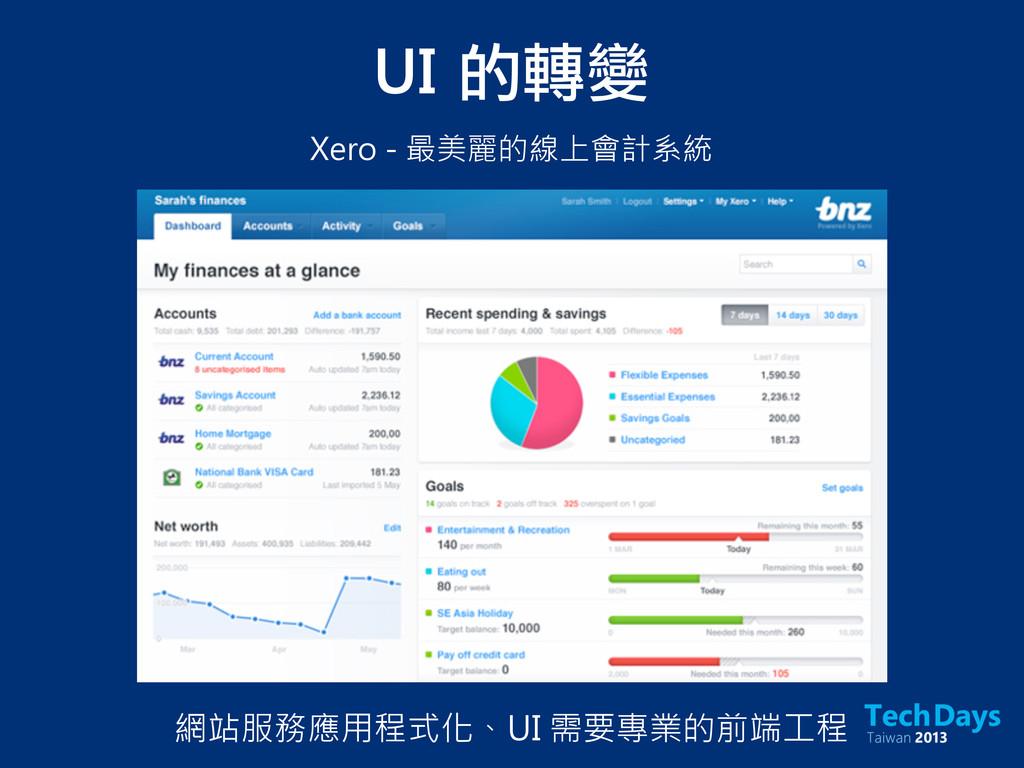 網站服務應用程式化、UI 需要專業的前端工程 UI 的轉變 Xero - 最美麗的線上會計系統