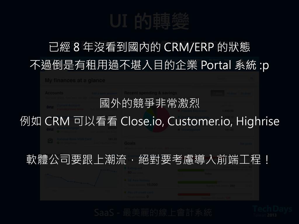 網站服務應用程式化、UI 需要專業的前端工程 UI 的轉變 SaaS - 最美麗的線上會計系...