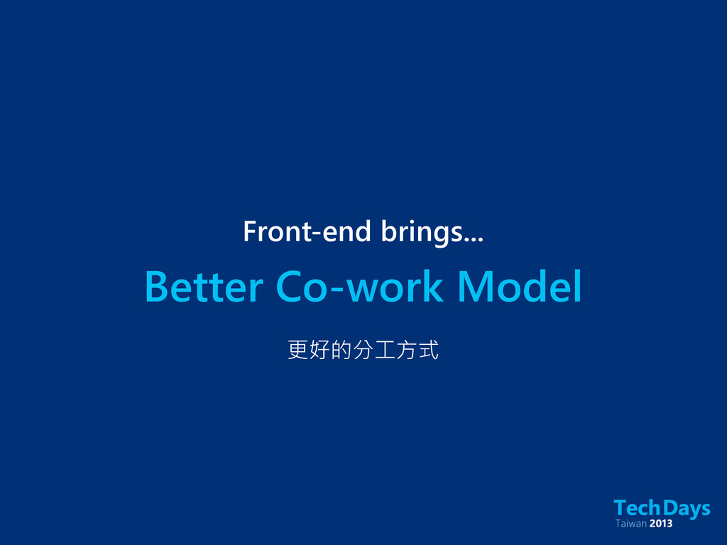 Better Co-work Model Front-end brings... 更好的分工方式