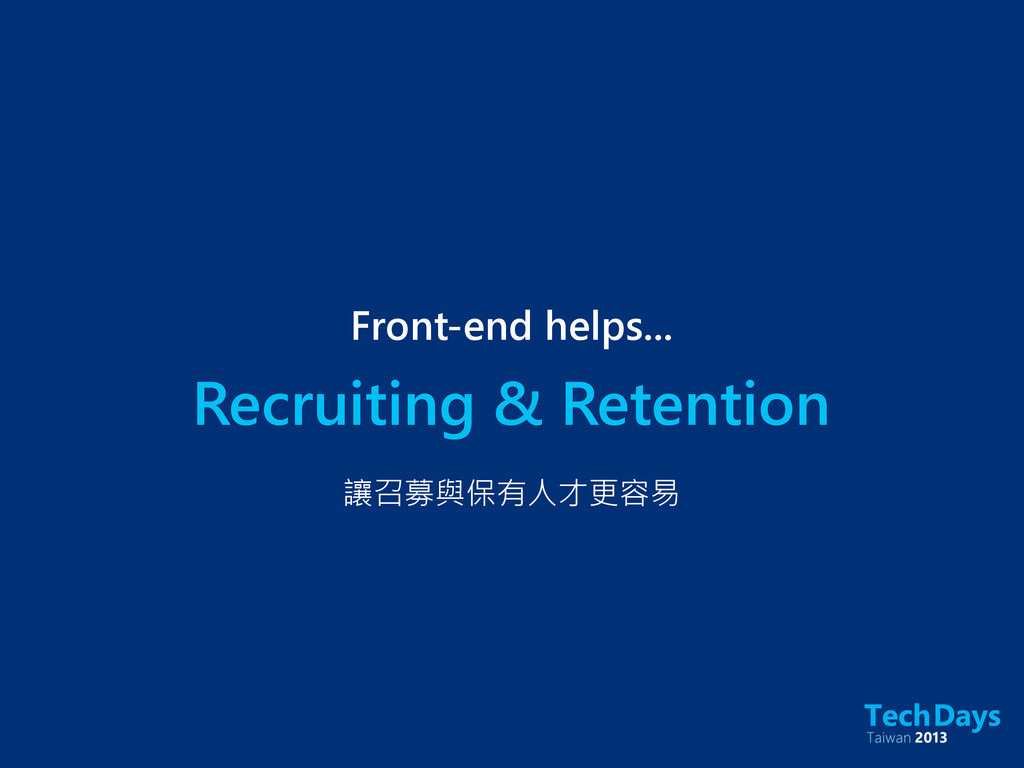 Recruiting & Retention Front-end helps... 讓召募與保...