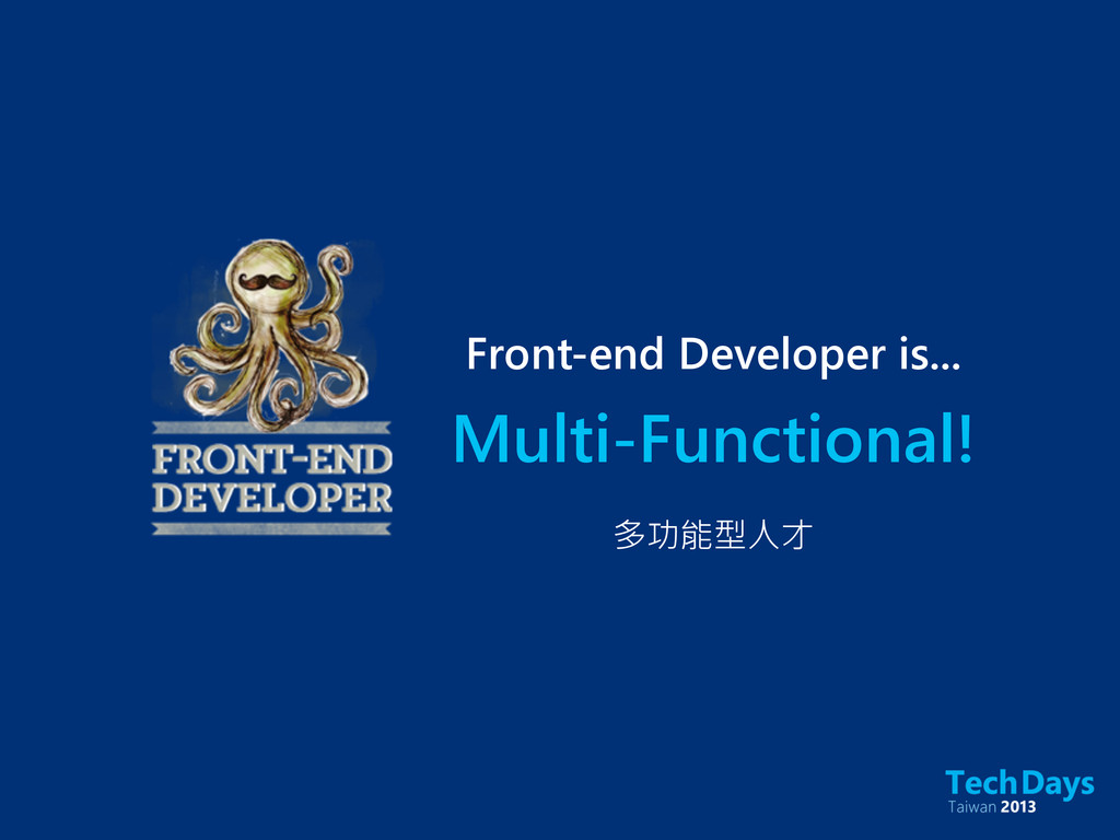 Multi-Functional! Front-end Developer is... 多功能...