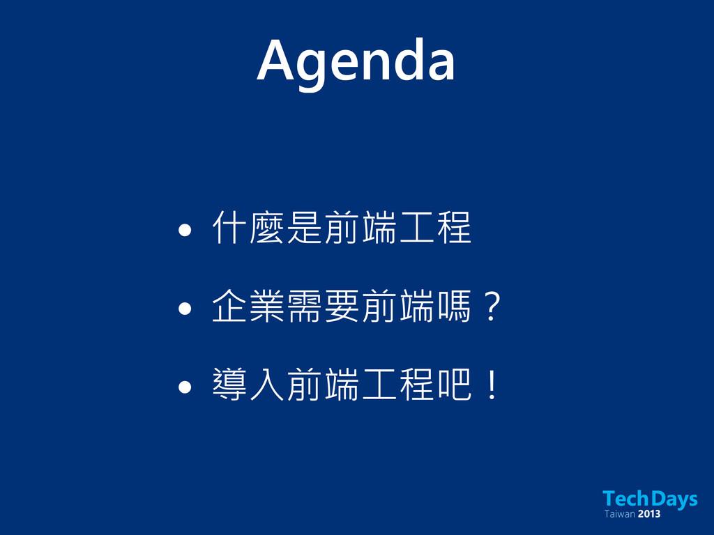 Agenda • 什麼是前端工程 • 企業需要前端嗎? • 導入前端工程吧!