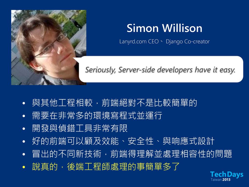 Simon Willison Lanyrd.com CEO、 Django Co-creato...