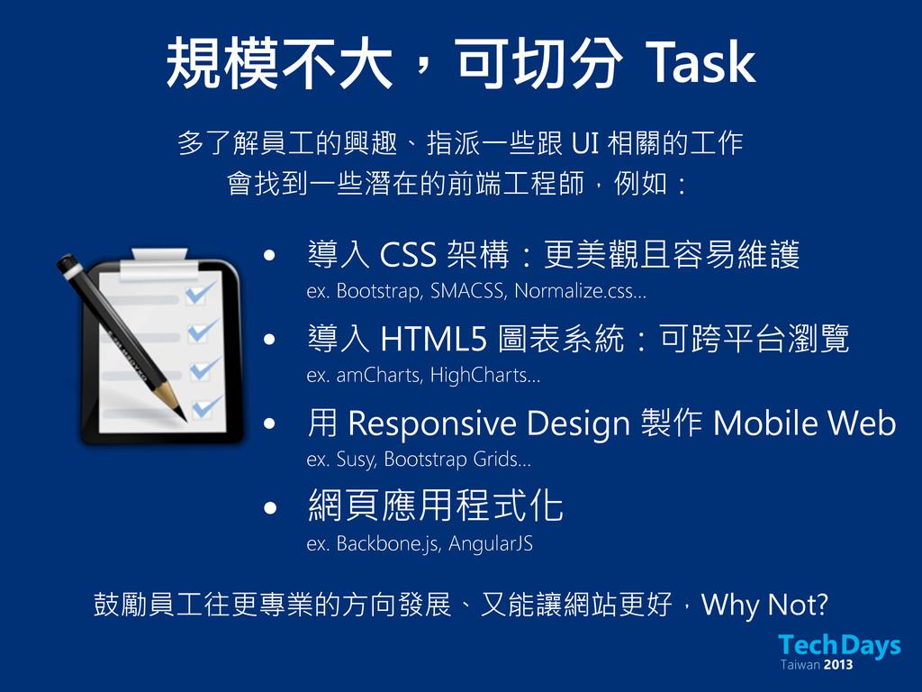 規模不大,可切分 Task 多了解員工的興趣、指派一些跟 UI 相關的工作 會找到一些潛在的...