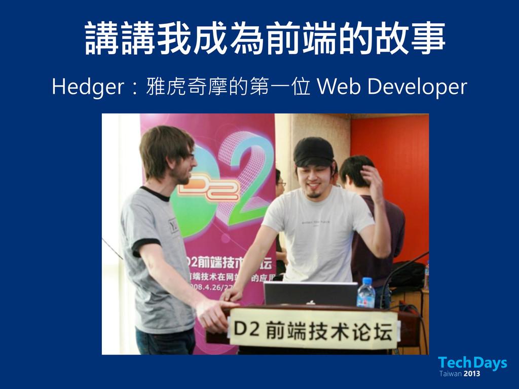 講講我成為前端的故事 Hedger:雅虎奇摩的第一位 Web Developer