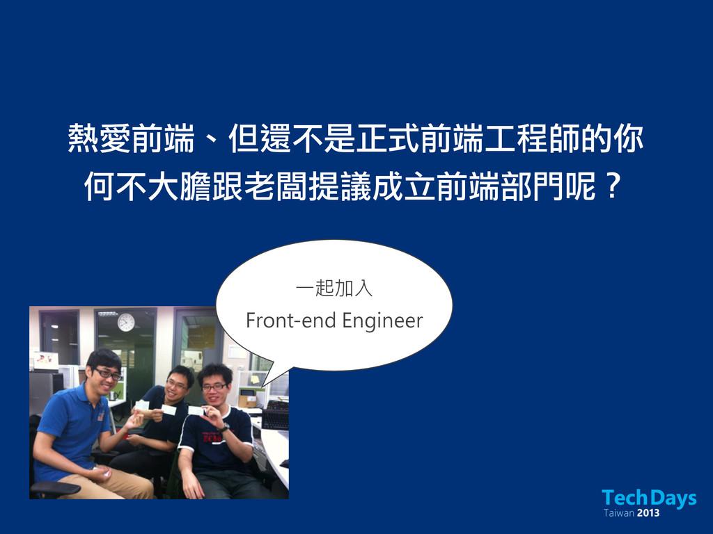 熱愛前端、但還不是正式前端工程師的你 何不大膽跟老闆提議成立前端部門呢? 一起加入 Front...