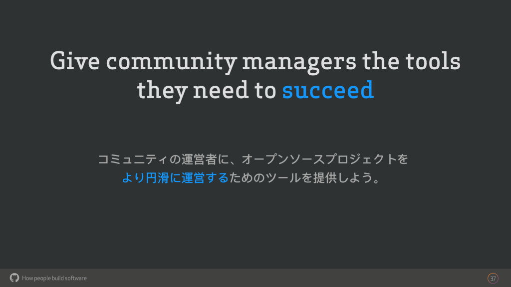 How people build software ! Give community mana...