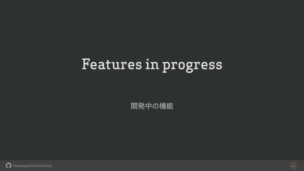 How people build software ! Features in progres...