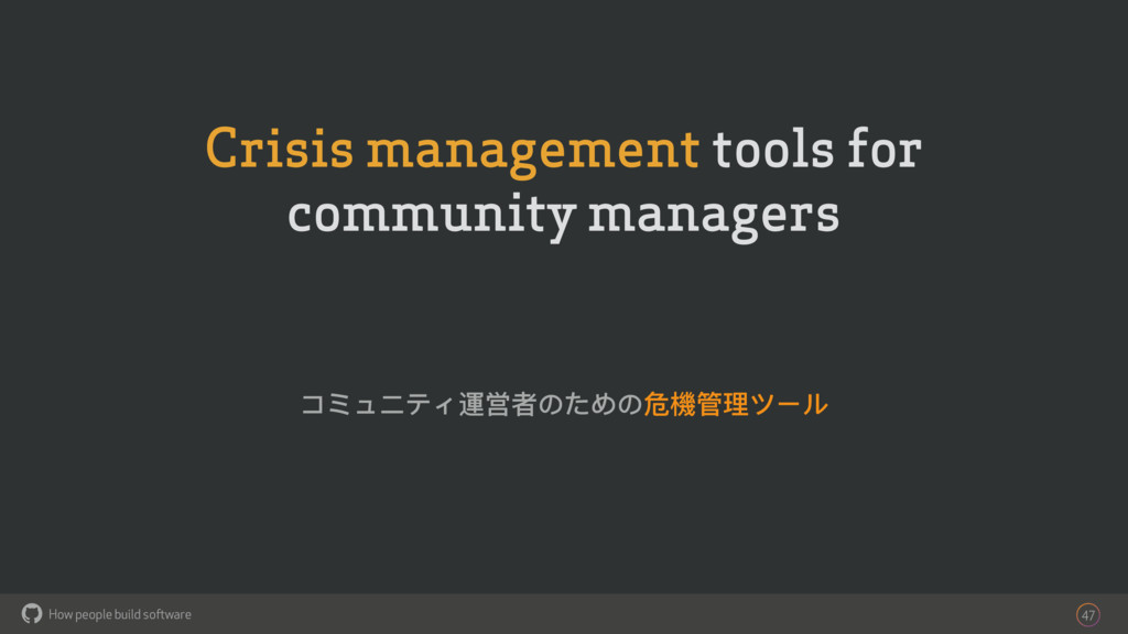 How people build software ! Crisis management t...