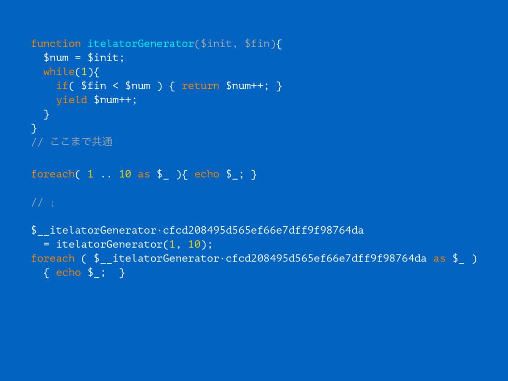 function itelatorGenerator($init, $fin){ $num =...