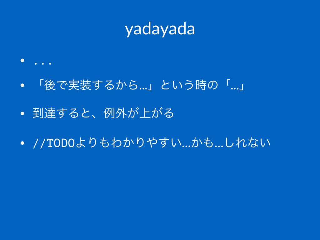 yadayada • ... • ʮޙͰ࣮͢Δ͔Β...ʯͱ͍͏ͷʮ...ʯ • ౸ୡ͢Δ...