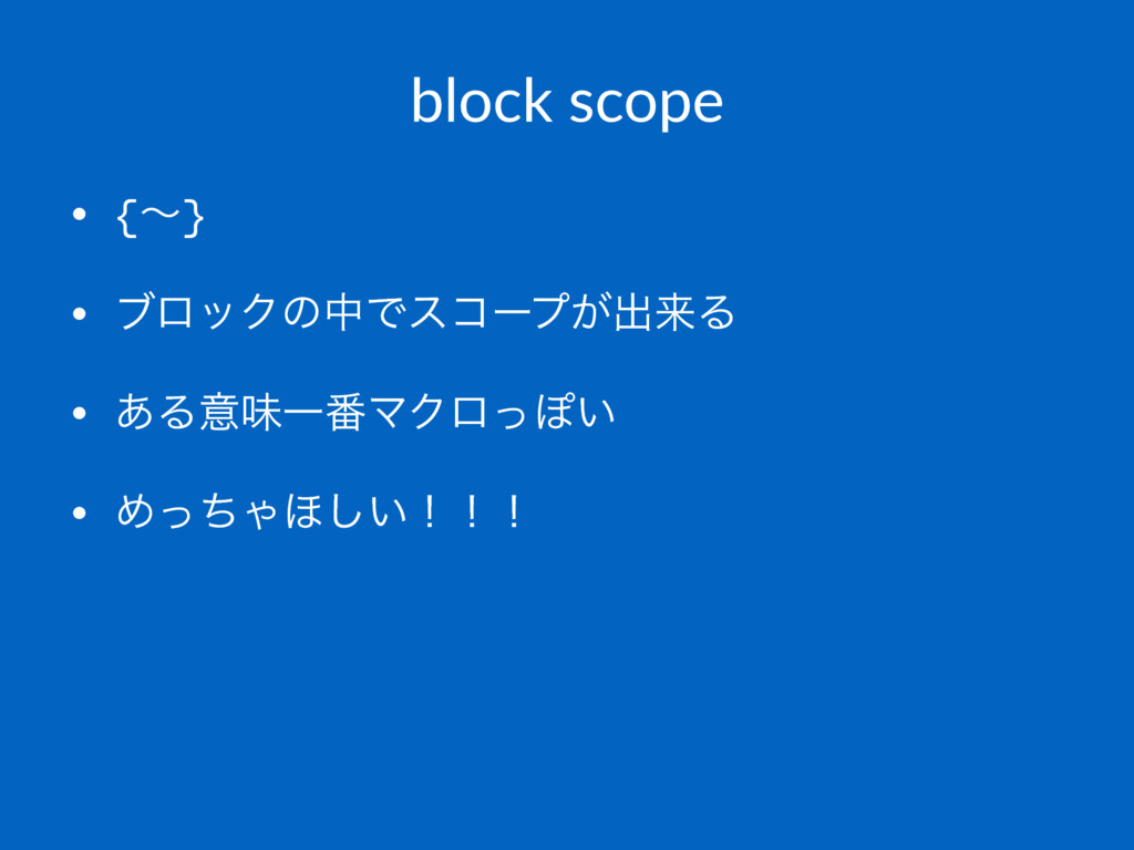 block scope • {ʙ} • ϒϩοΫͷதͰείʔϓ͕ग़དྷΔ • ͋ΔҙຯҰ൪ϚΫϩ...