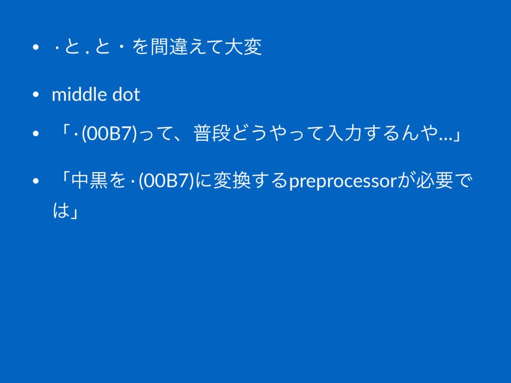 • ·ͱ.ͱɾΛؒҧ͑ͯେม • middle dot • ʮ·(00B7)ͬͯɺීஈͲ͏ͬ...