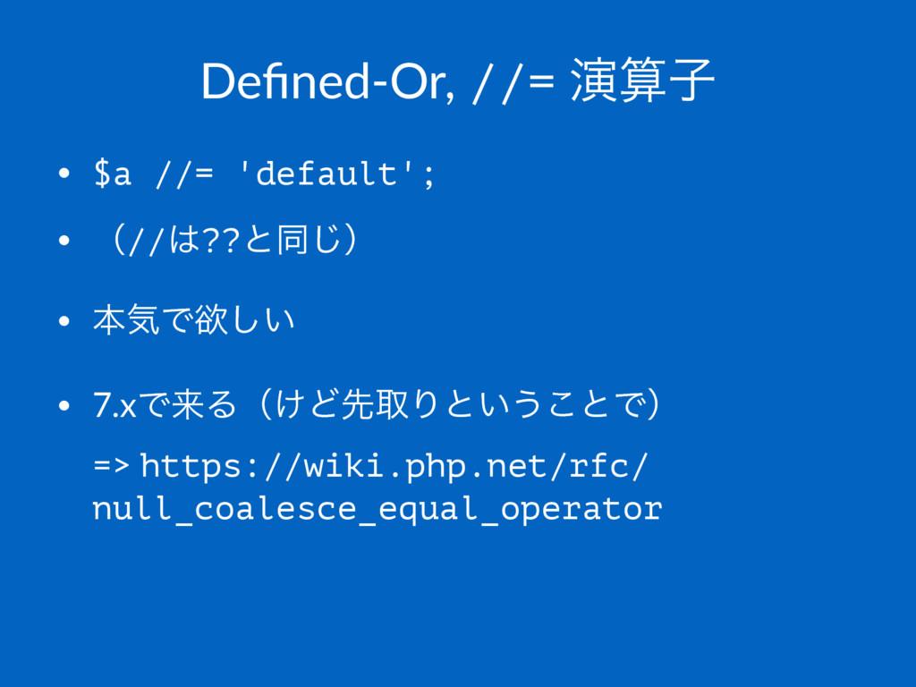 Defined-Or, //= ԋࢠ • $a //= 'default'; • ʢ//??...