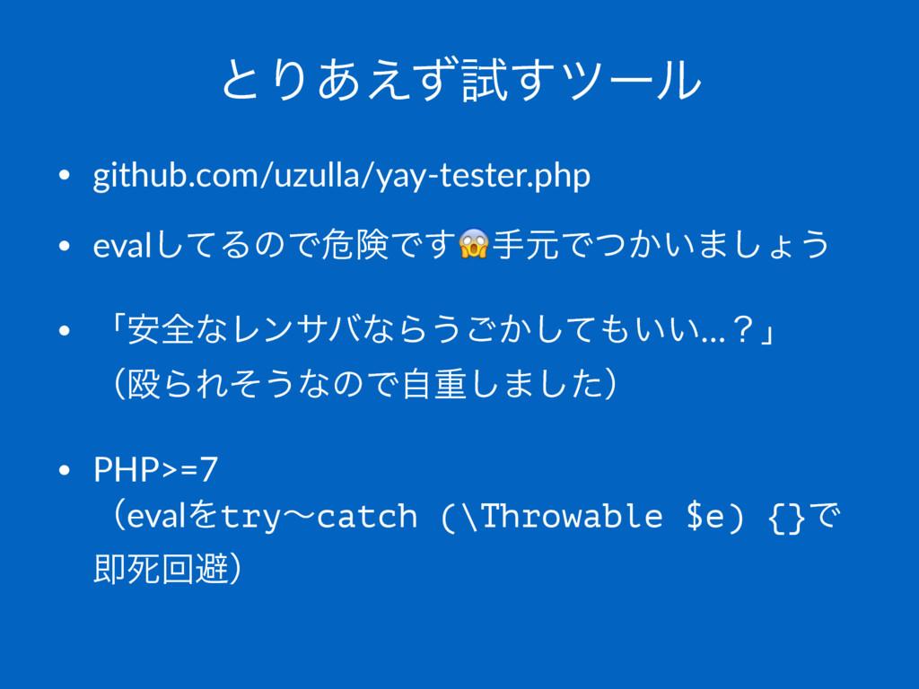 ͱΓ͋͑ͣࢼ͢πʔϧ • github.com/uzulla/yay-tester.php •...