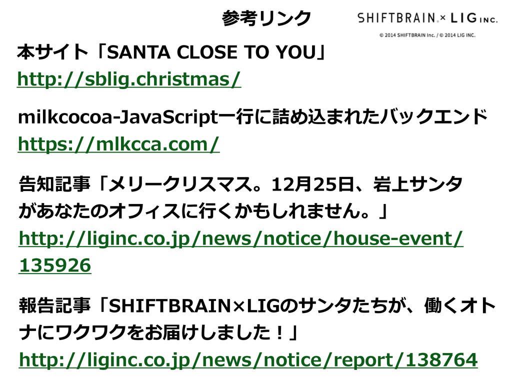 報告記事「SHIFTBRAIN×LIGのサンタたちが、働くオト ナにワクワクをお届けしました!...