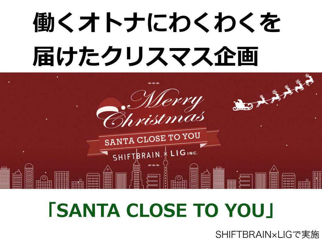 働くオトナにわくわくを  届けたクリスマス企画 「SANTA CLOSE TO YOU...