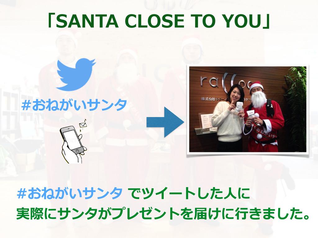 「SANTA CLOSE TO YOU」 #おねがいサンタ #おねがいサンタ でツイー...