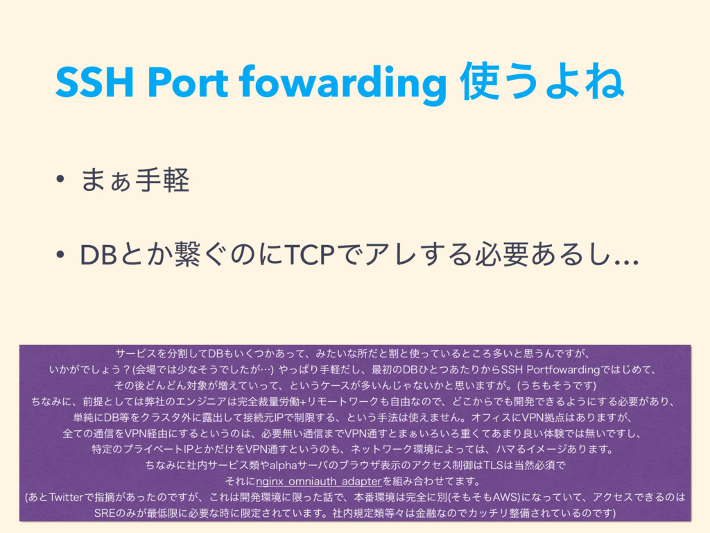 SSH Port fowarding ͏ΑͶ • ·͊खܰ • DBͱ͔ܨ͙ͷʹTCPͰΞϨ...