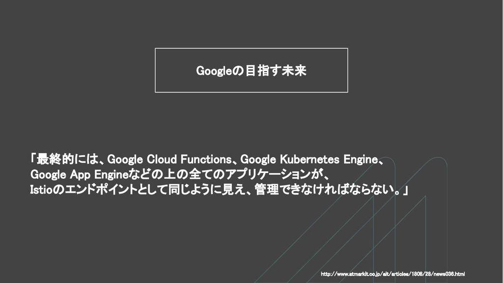 Googleの目指す未来 「最終的には、Google Cloud Functions、Goog...