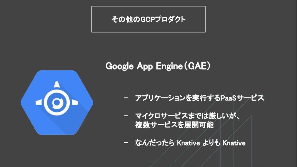 Google App Engine(GAE) その他のGCPプロダクト - アプリケーションを...