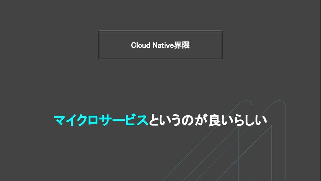 Cloud Native界隈 マイクロサービスというのが良いらしい