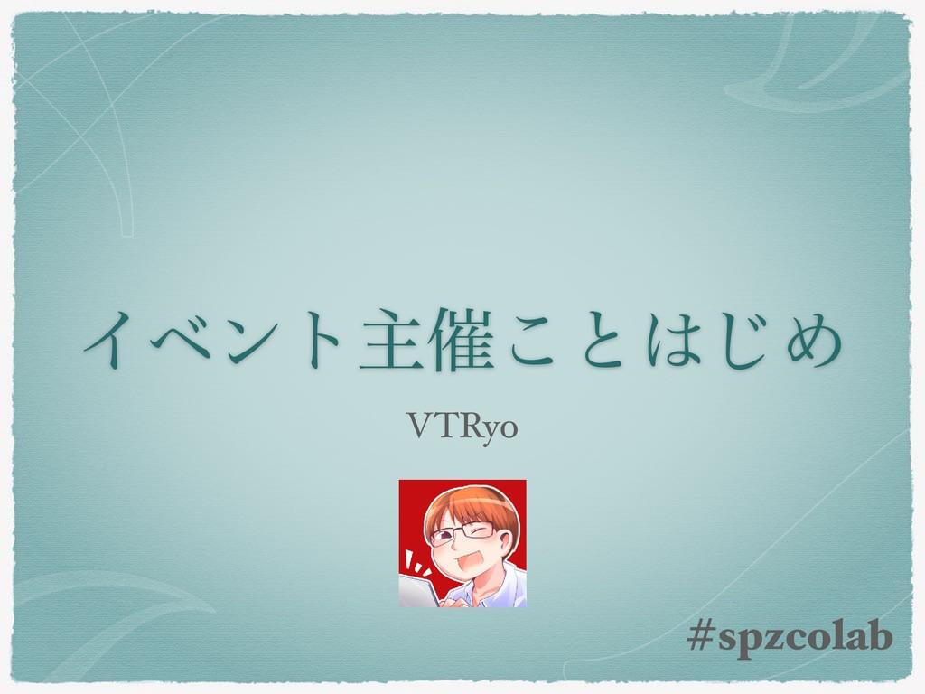 Πϕϯτओ࠵͜ͱ͡Ί VTRyo #spzcolab