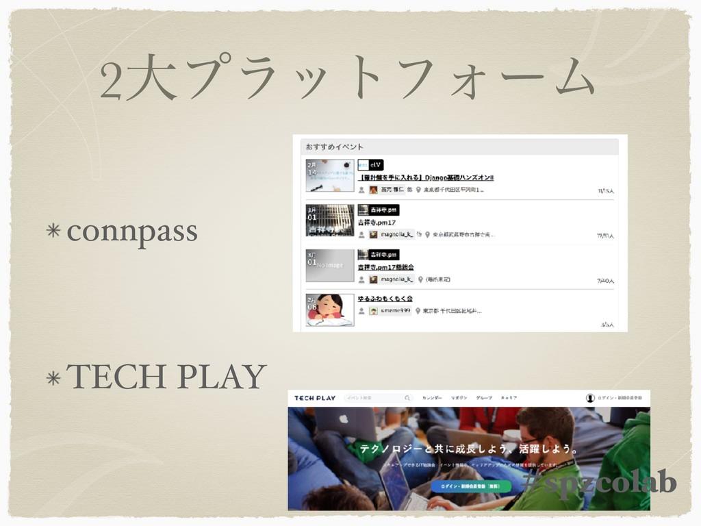 connpass  TECH PLAY 2େϓϥοτϑΥʔϜ #spzcolab