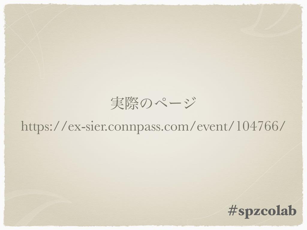 ࣮ࡍͷϖʔδ https://ex-sier.connpass.com/event/10476...