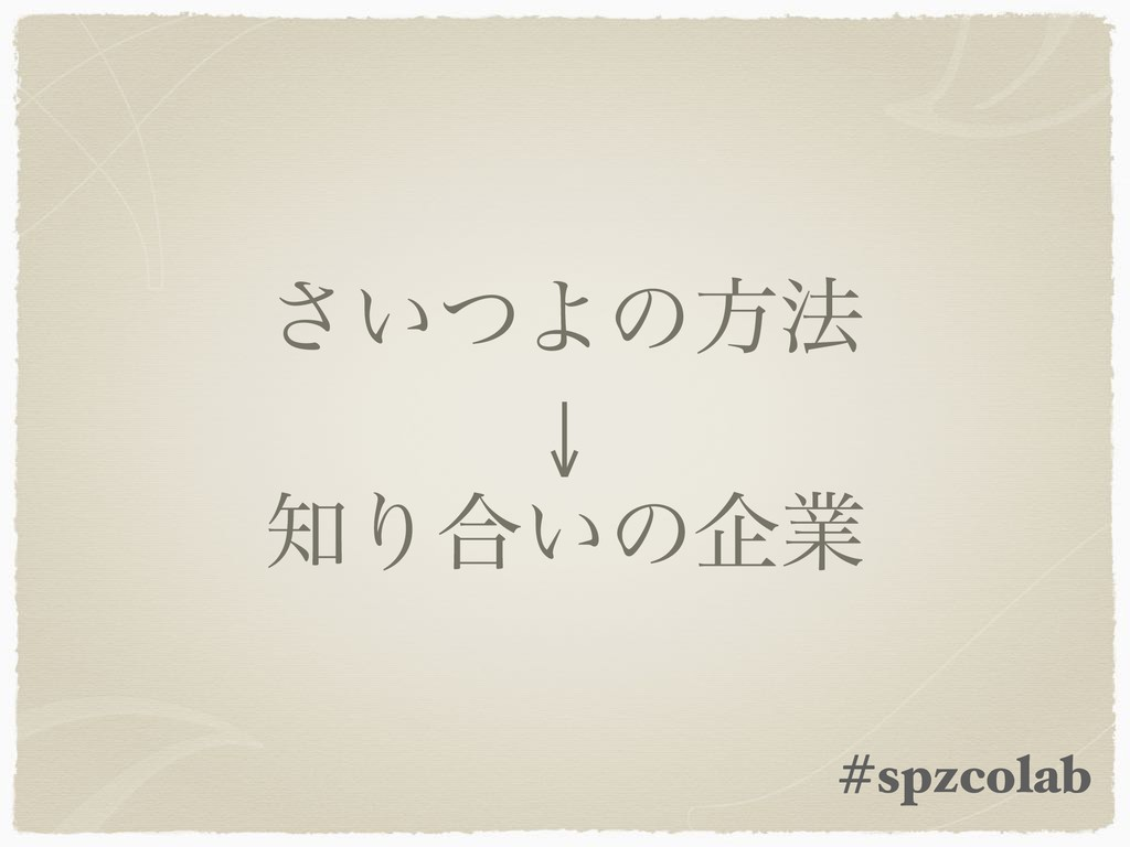 ͍ͭ͞Αͷํ๏ ↓ Γ߹͍ͷاۀ #spzcolab