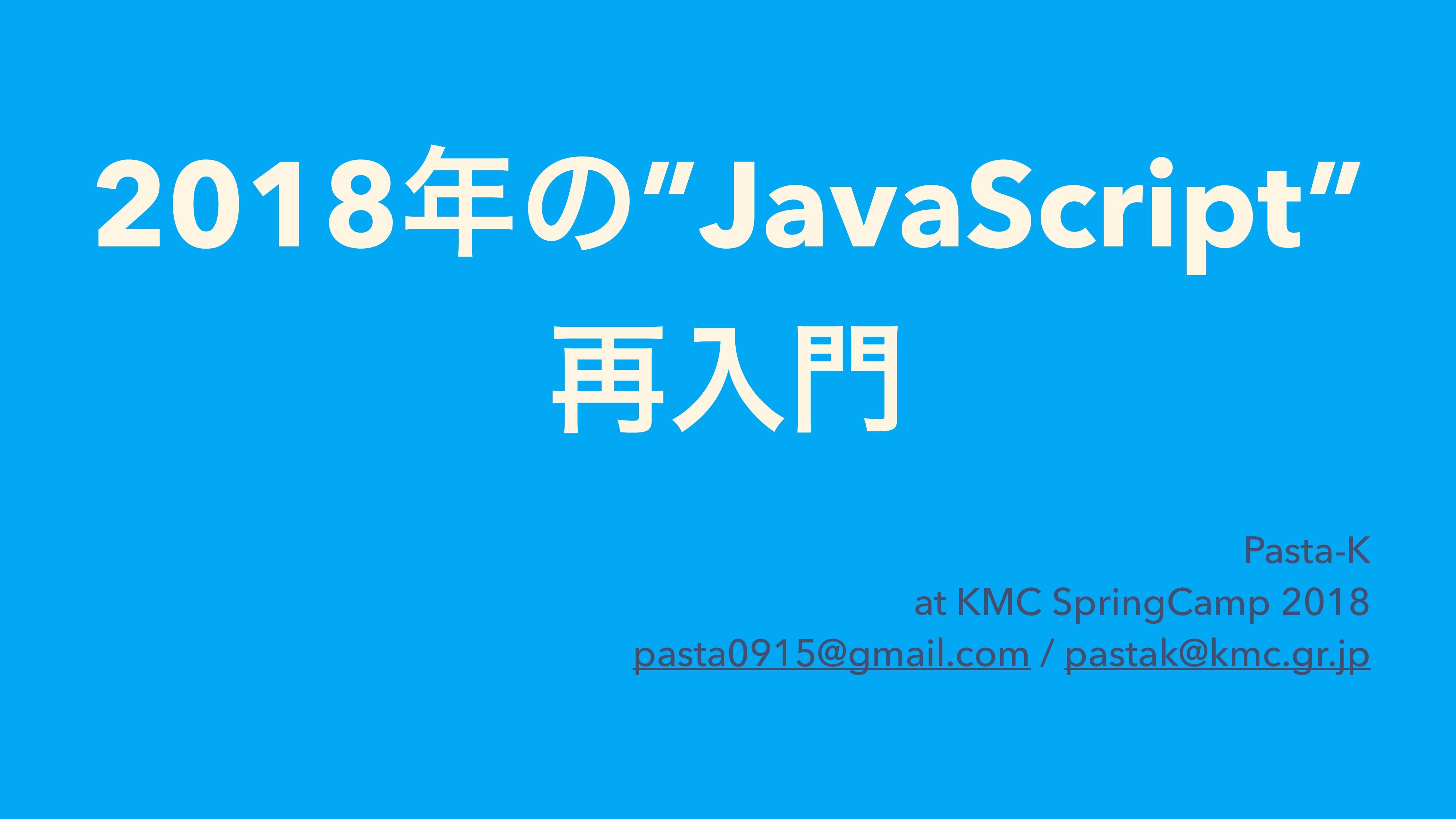"""2018ͷ""""JavaScript"""" ࠶ೖ Pasta-K at KMC SpringCam..."""