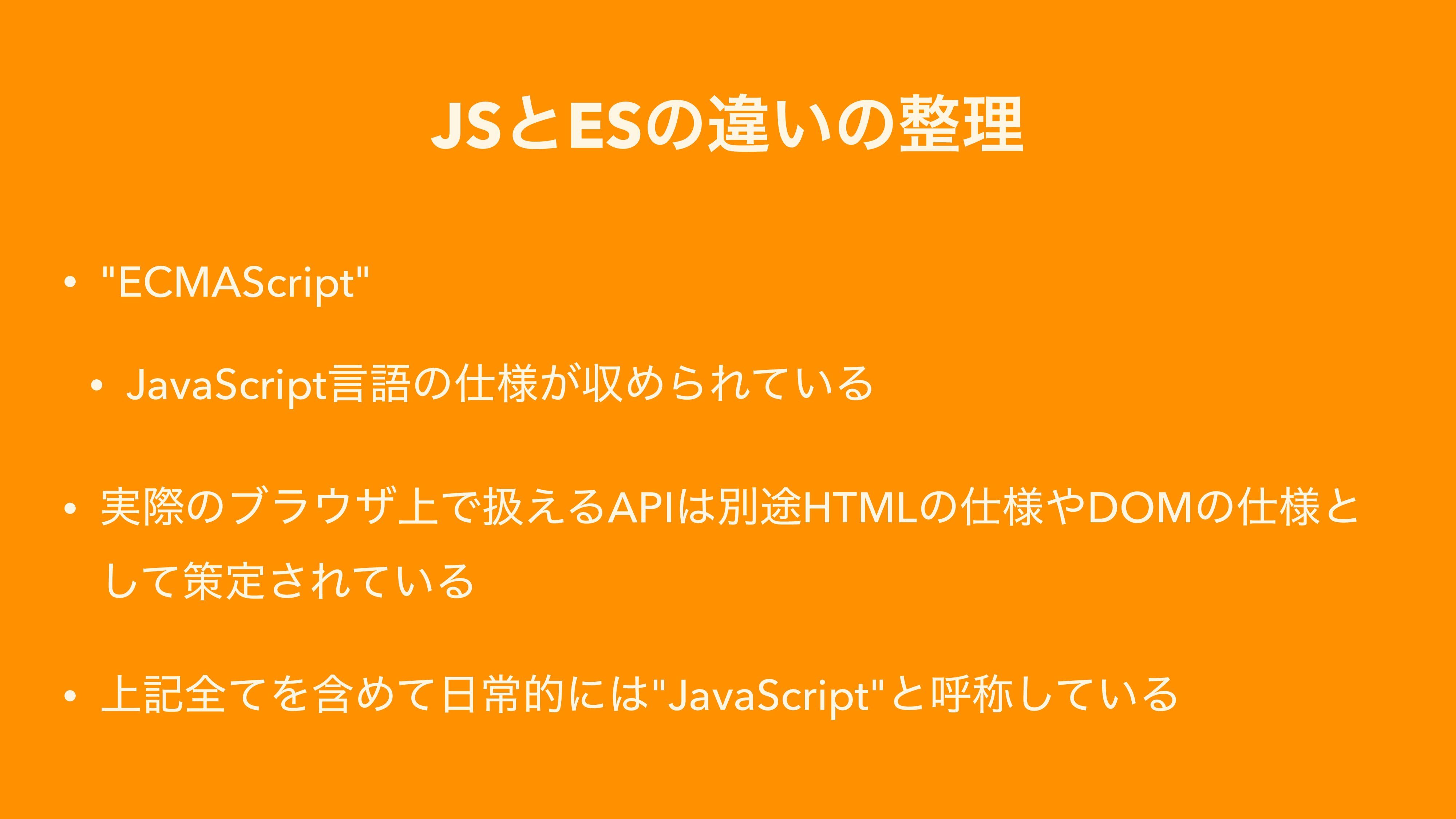 "JSͱESͷҧ͍ͷཧ • ""ECMAScript"" • JavaScriptݴޠͷ༷͕ऩΊ..."