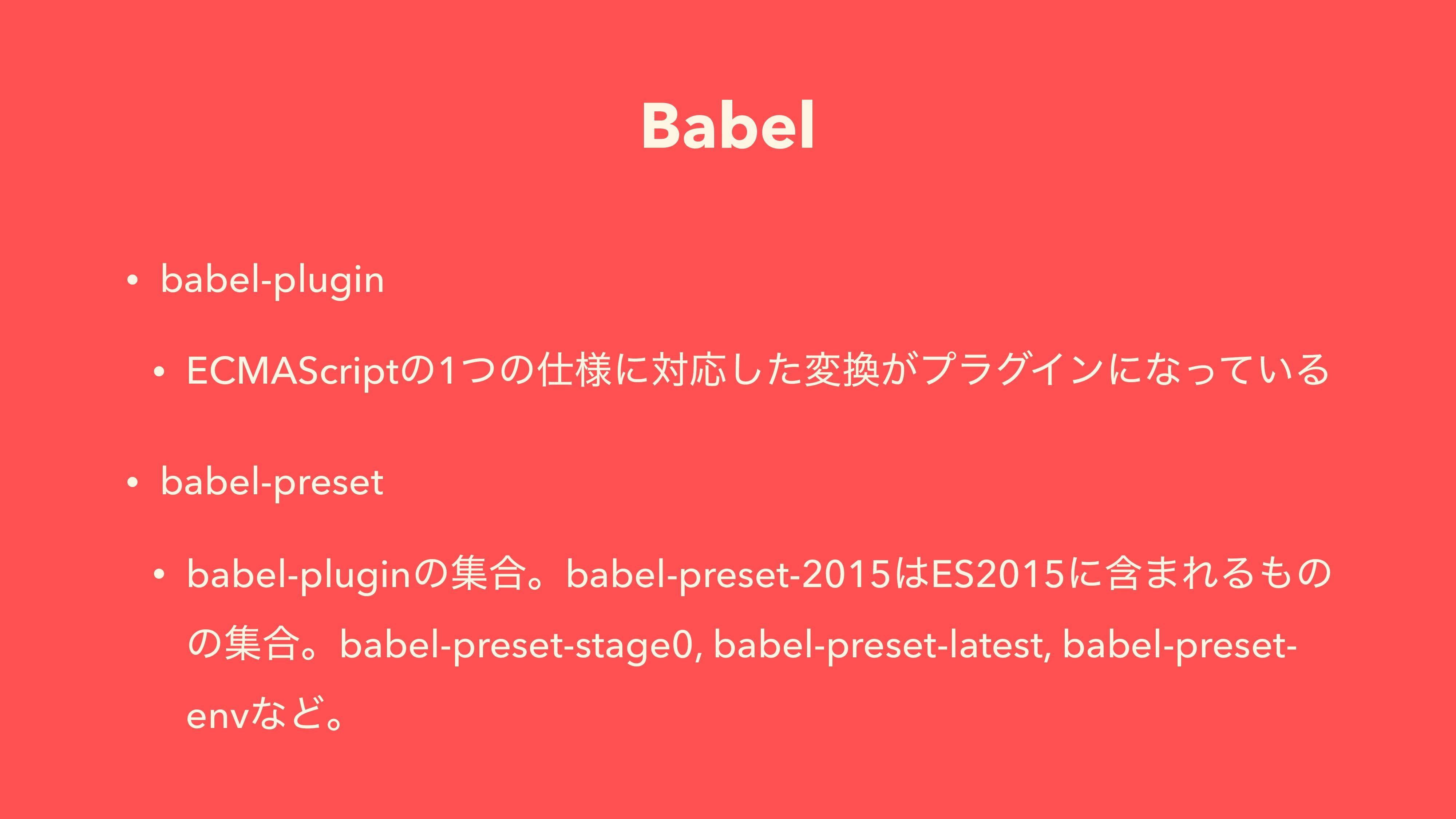 Babel • babel-plugin • ECMAScriptͷ1ͭͷ༷ʹରԠͨ͠ม͕...