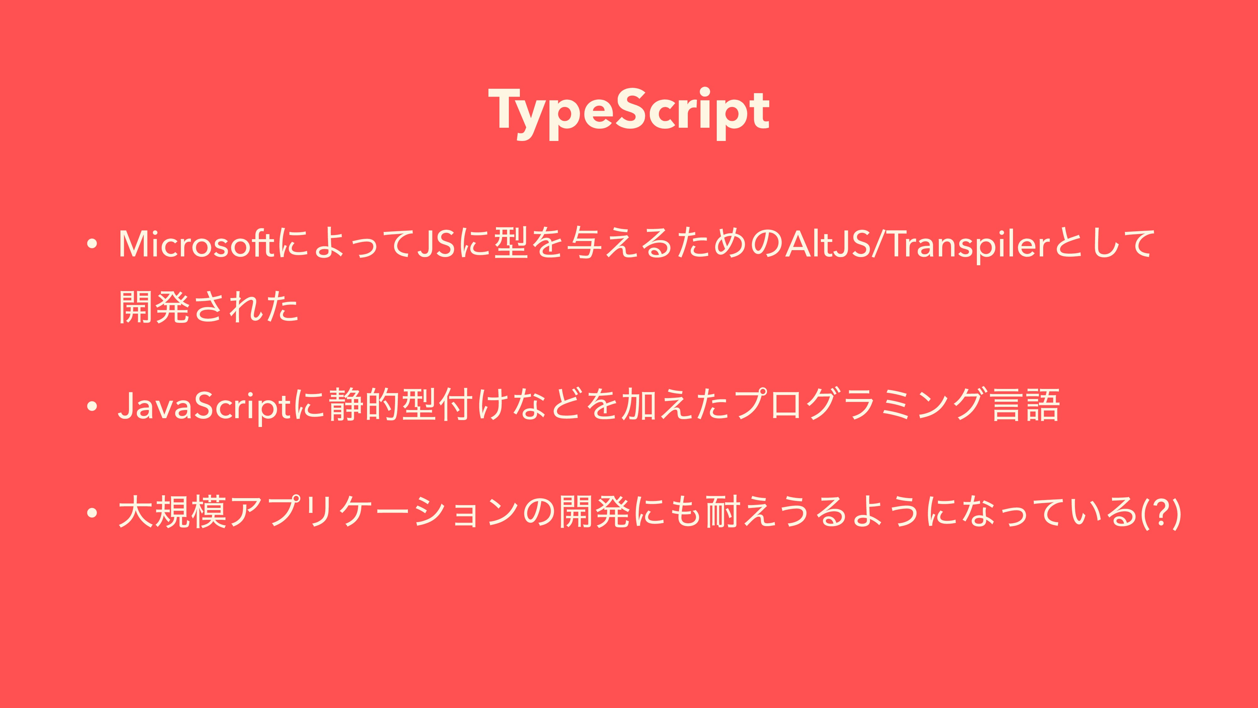 TypeScript • MicrosoftʹΑͬͯJSʹܕΛ༩͑ΔͨΊͷAltJS/Tran...