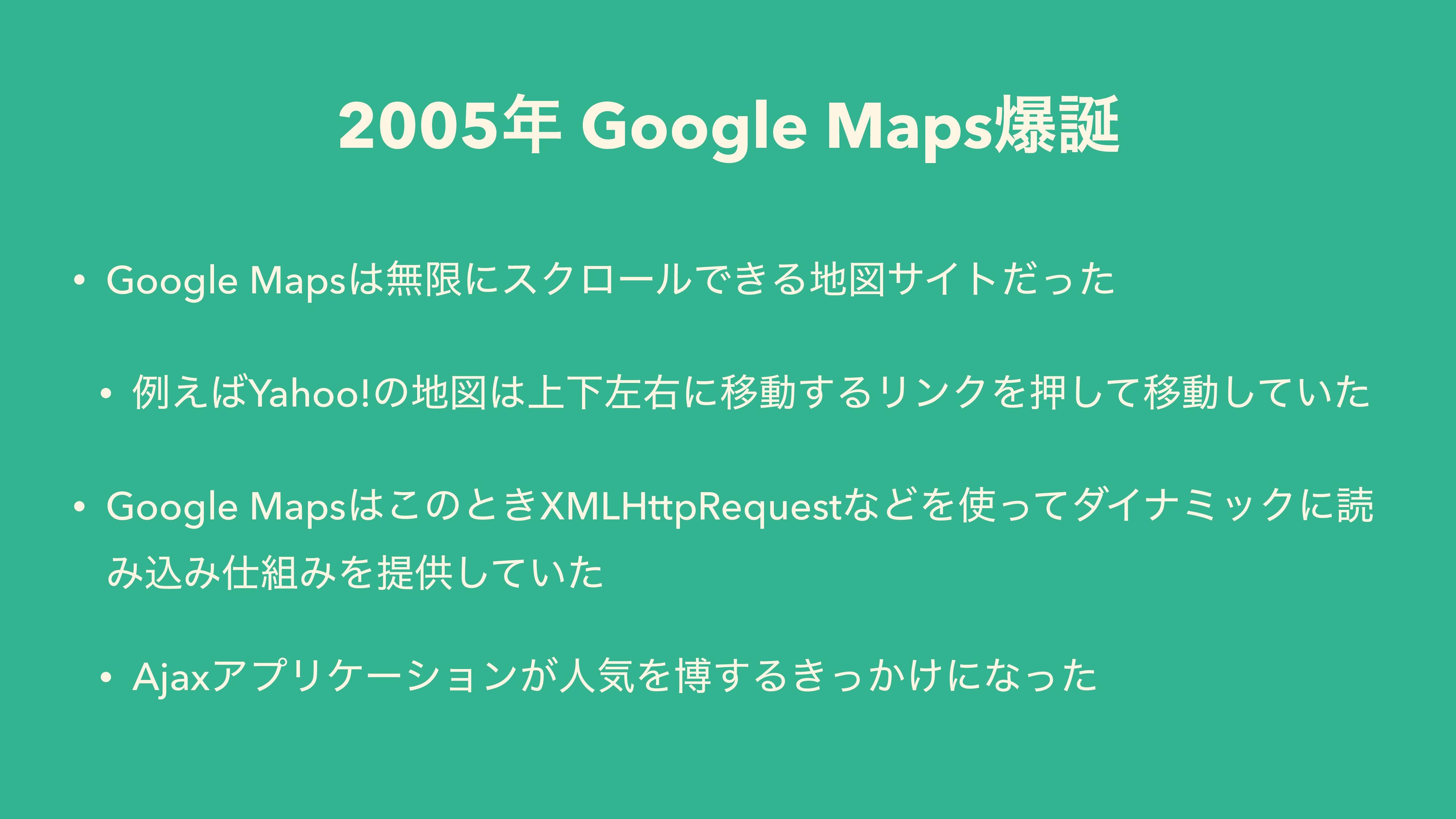 2005 Google Mapsര • Google MapsແݶʹεΫϩʔϧͰ͖Δਤ...