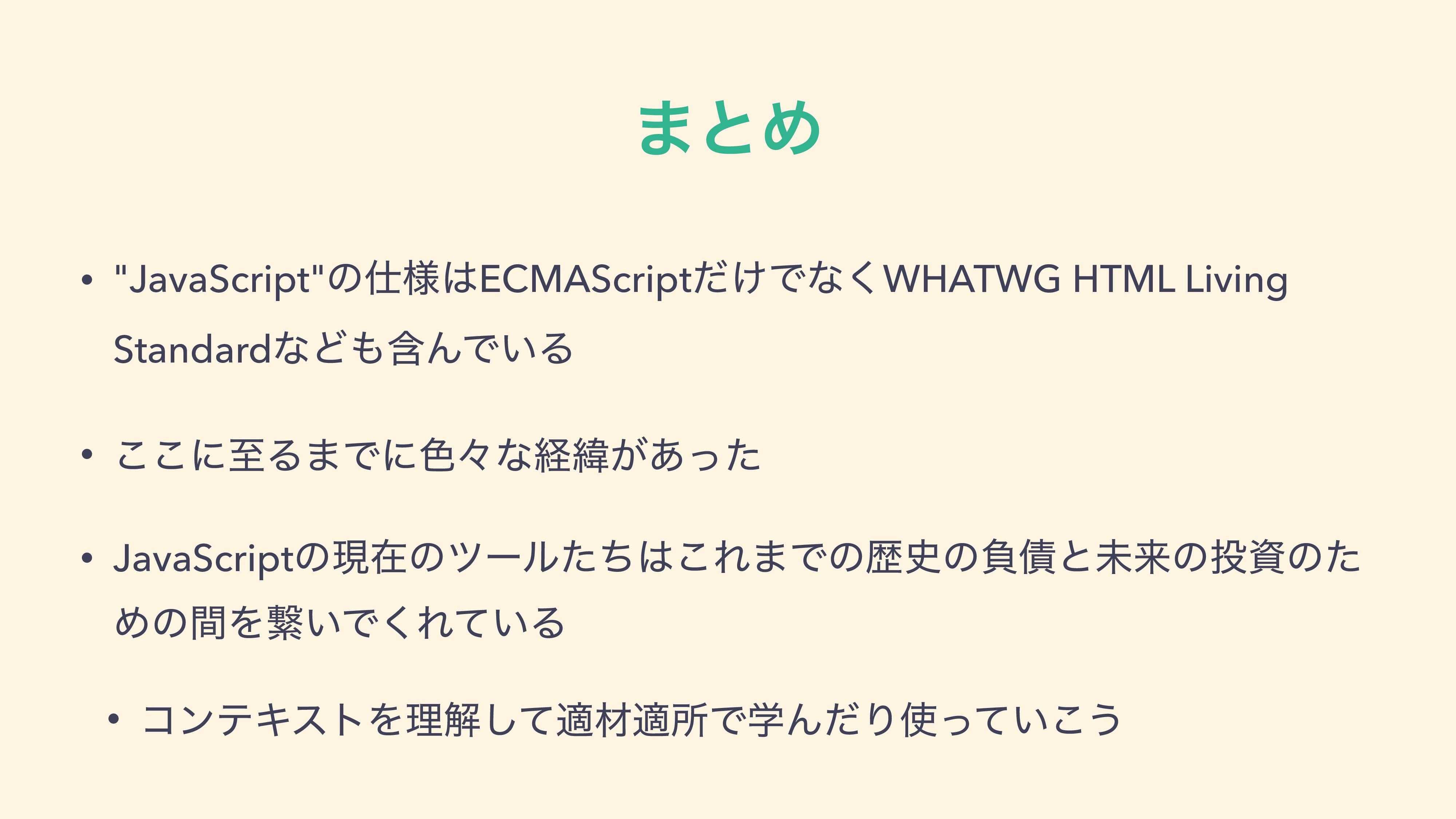 """·ͱΊ • """"JavaScript""""ͷ༷ECMAScript͚ͩͰͳ͘WHATWG HTM..."""