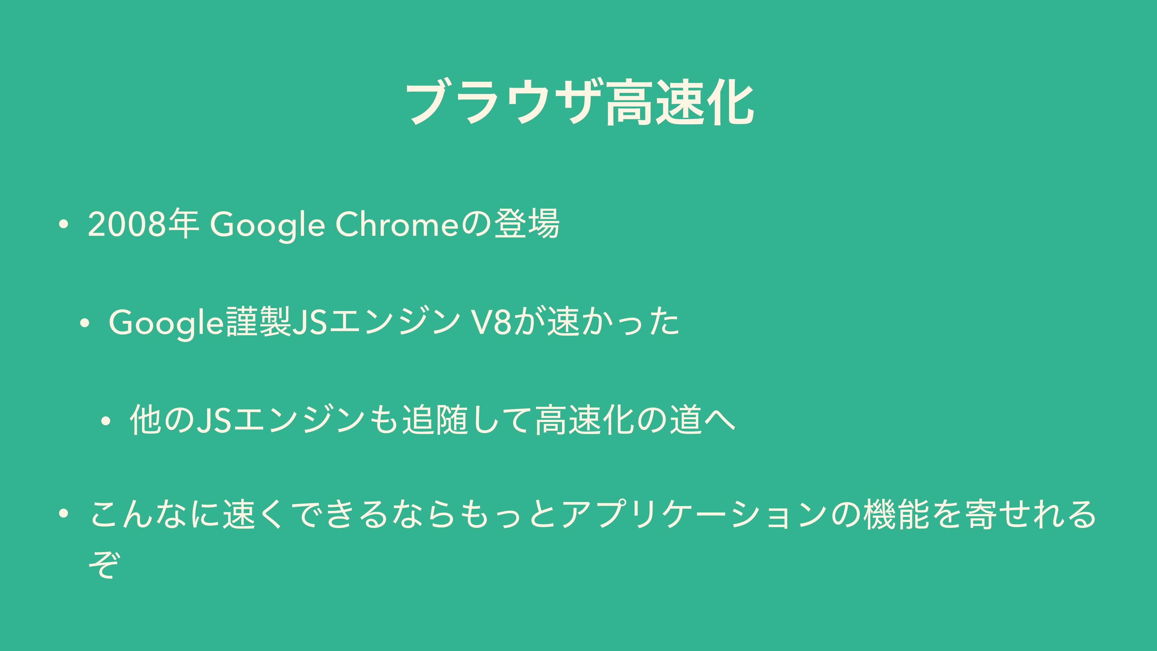 ϒϥβߴԽ • 2008 Google Chromeͷొ • GoogleۘJSΤϯ...