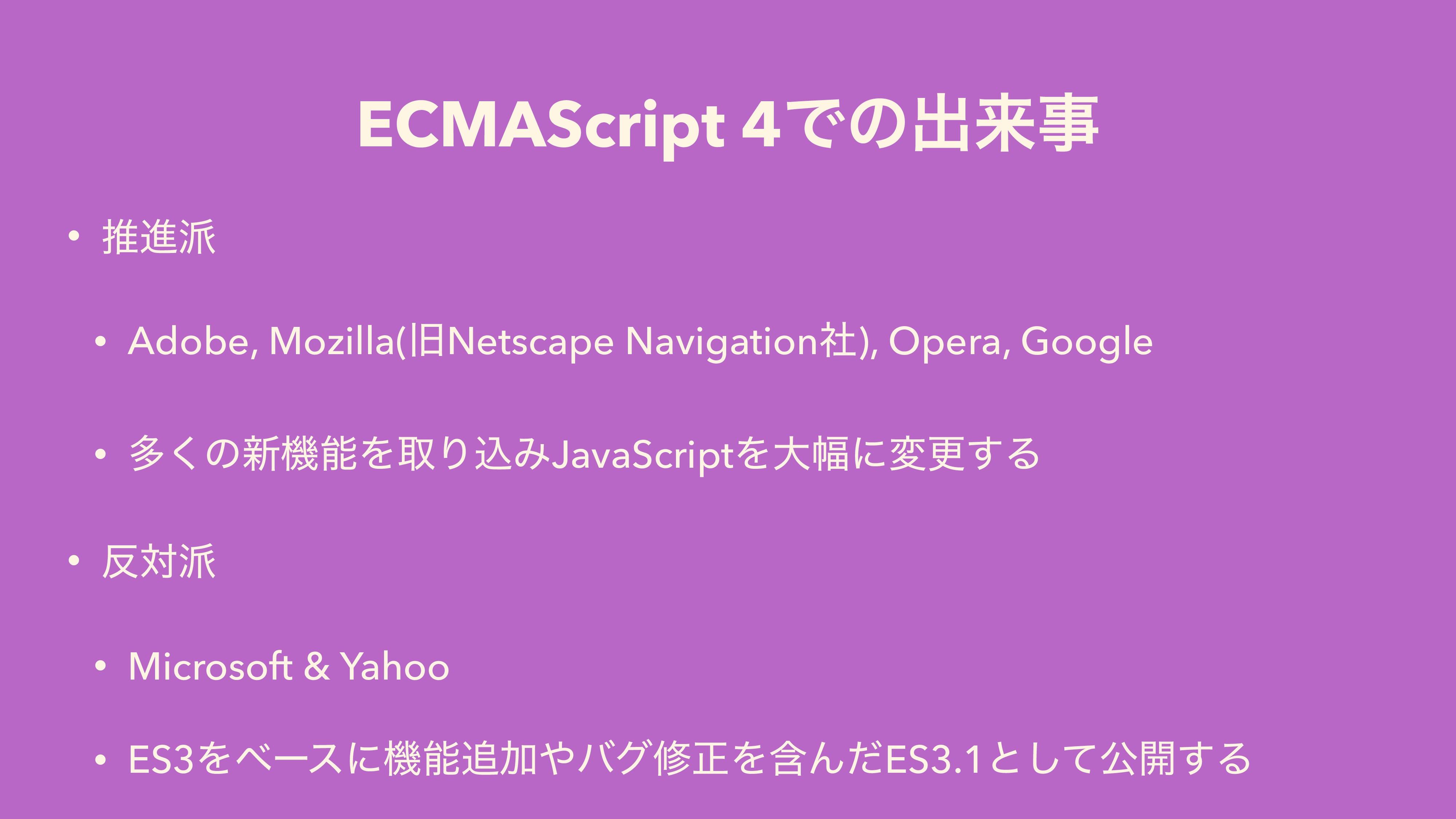 ECMAScript 4Ͱͷग़དྷ • ਪਐ • Adobe, Mozilla(چNetsc...