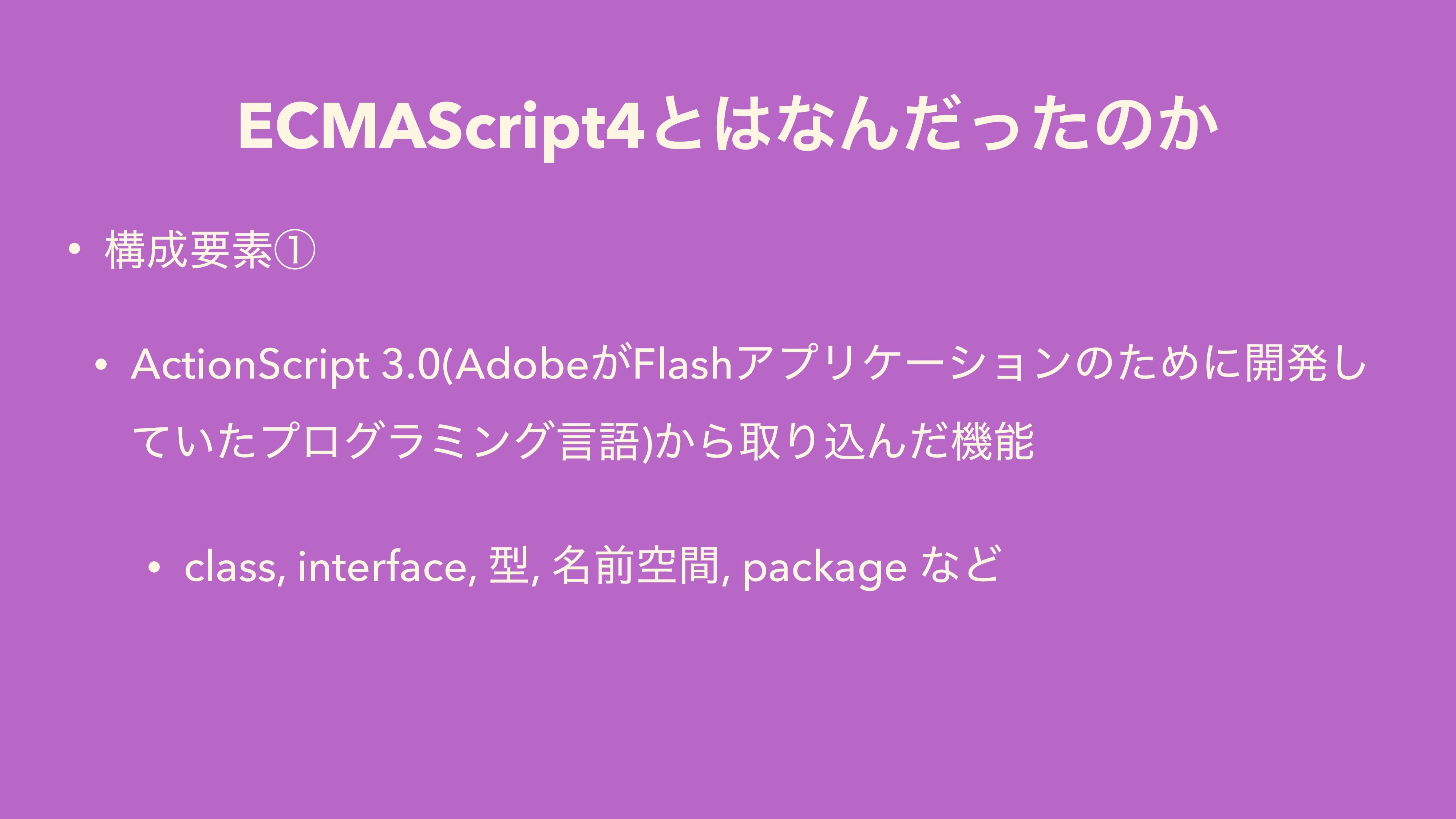 ECMAScript4ͱͳΜͩͬͨͷ͔ • ߏཁૉᶃ • ActionScript 3.0...