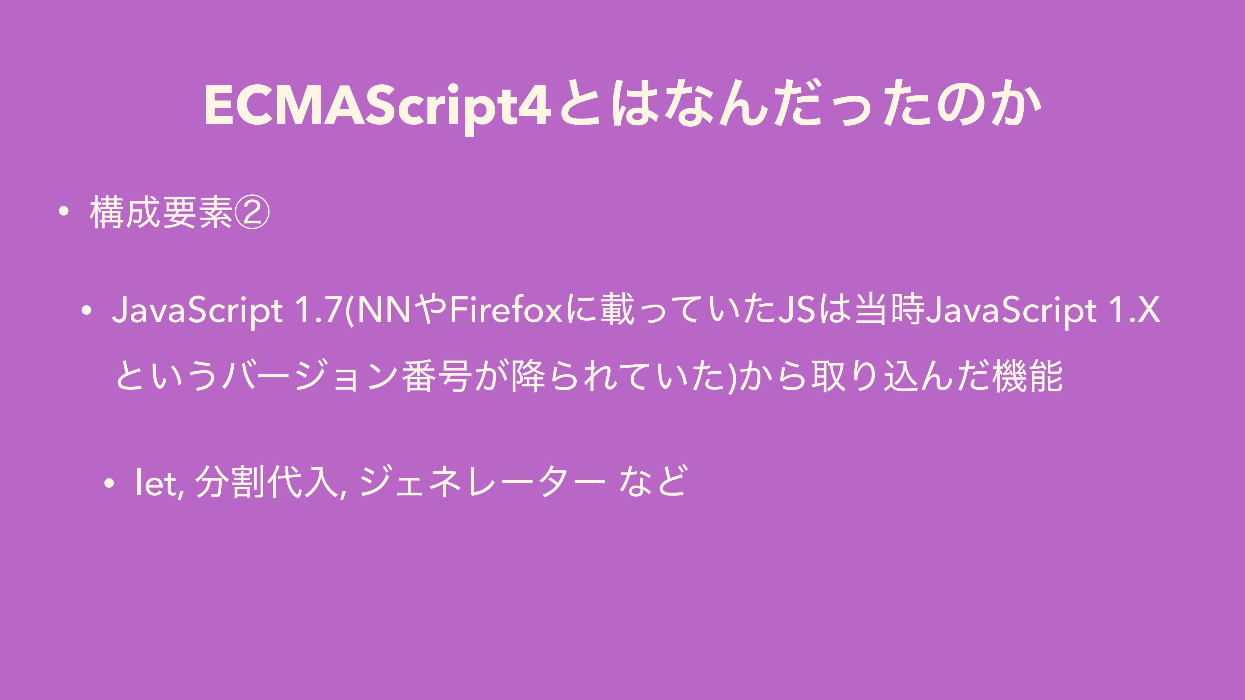 ECMAScript4ͱͳΜͩͬͨͷ͔ • ߏཁૉᶄ • JavaScript 1.7(N...
