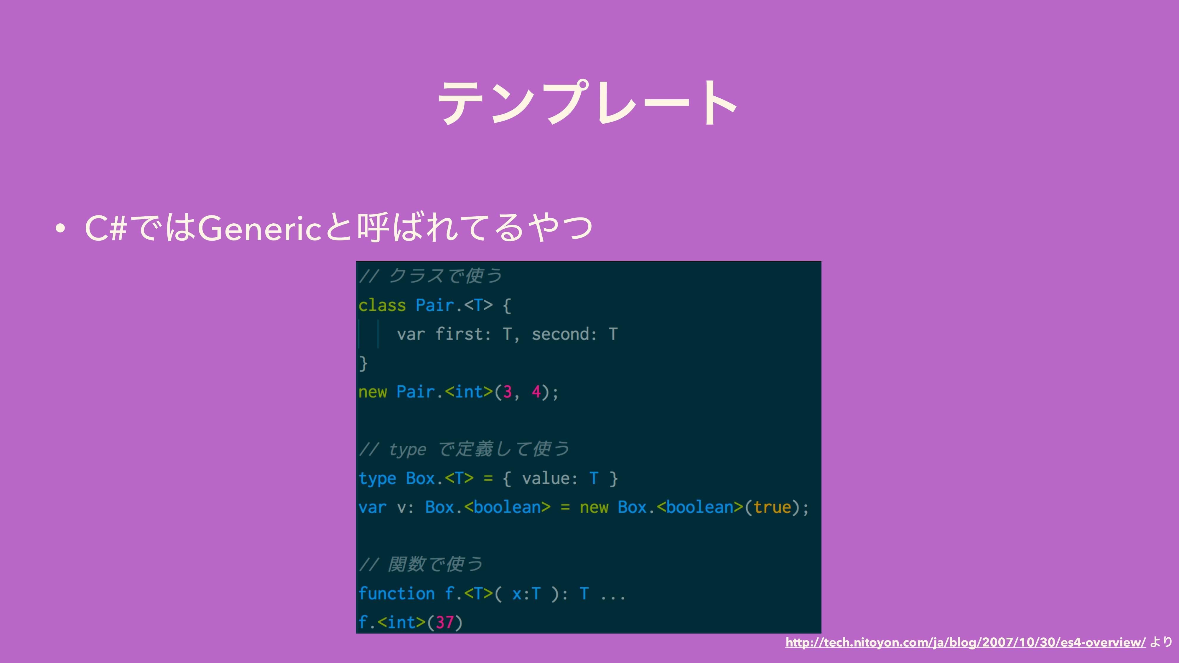 ςϯϓϨʔτ • C#ͰGenericͱݺΕͯΔͭ http://tech.nitoyo...