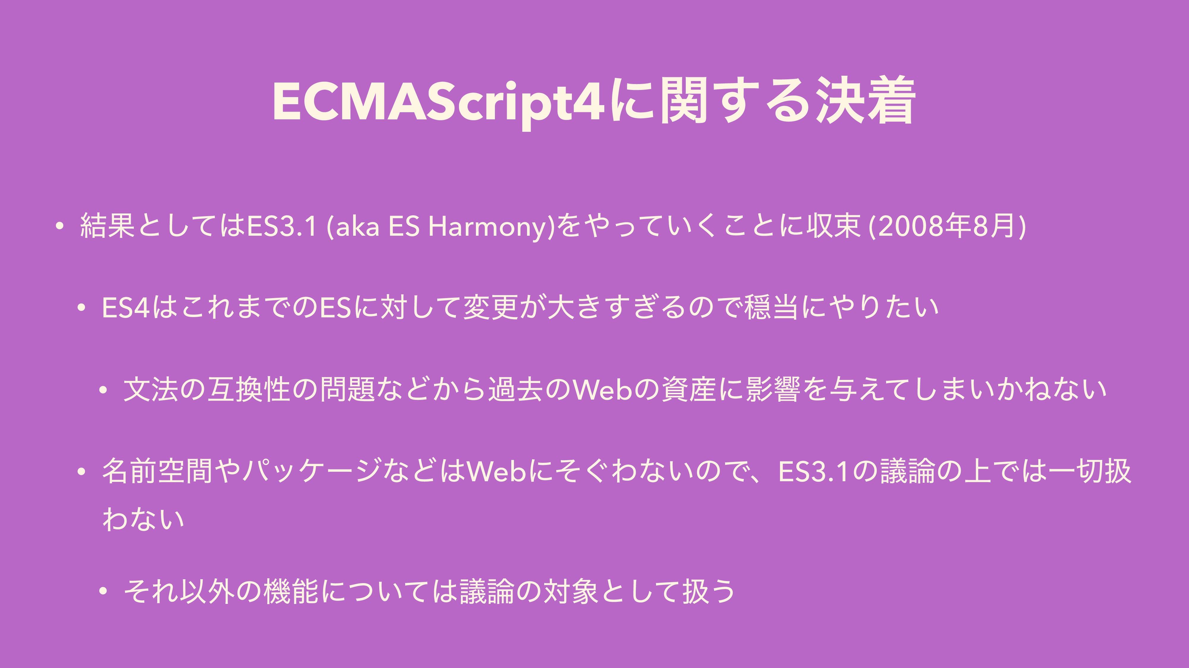 ECMAScript4ʹؔ͢Δܾண • ݁Ռͱͯ͠ES3.1 (aka ES Harmony...