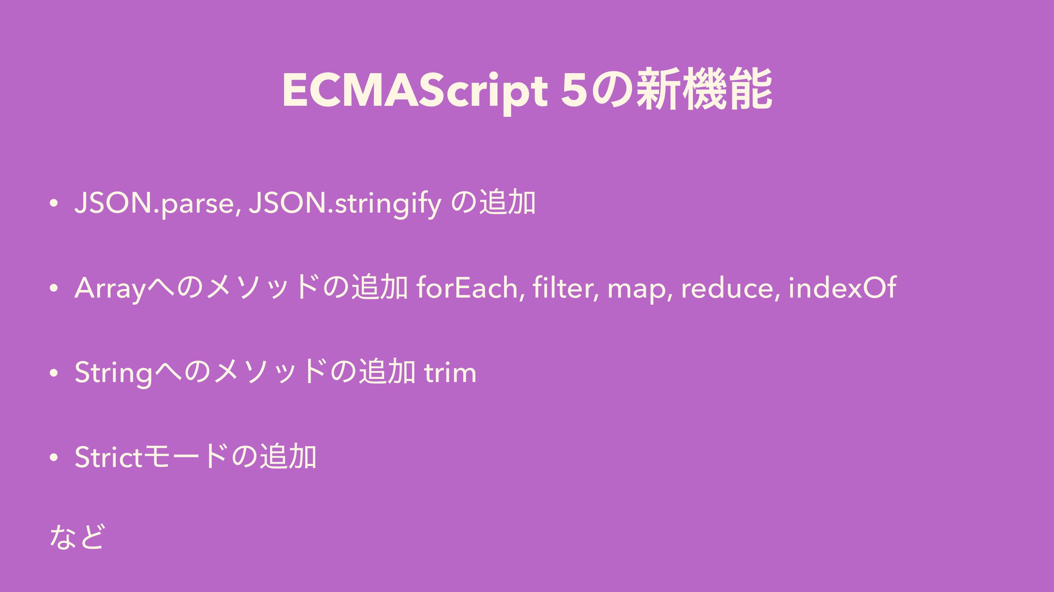 ECMAScript 5ͷ৽ػ • JSON.parse, JSON.stringify ͷ...