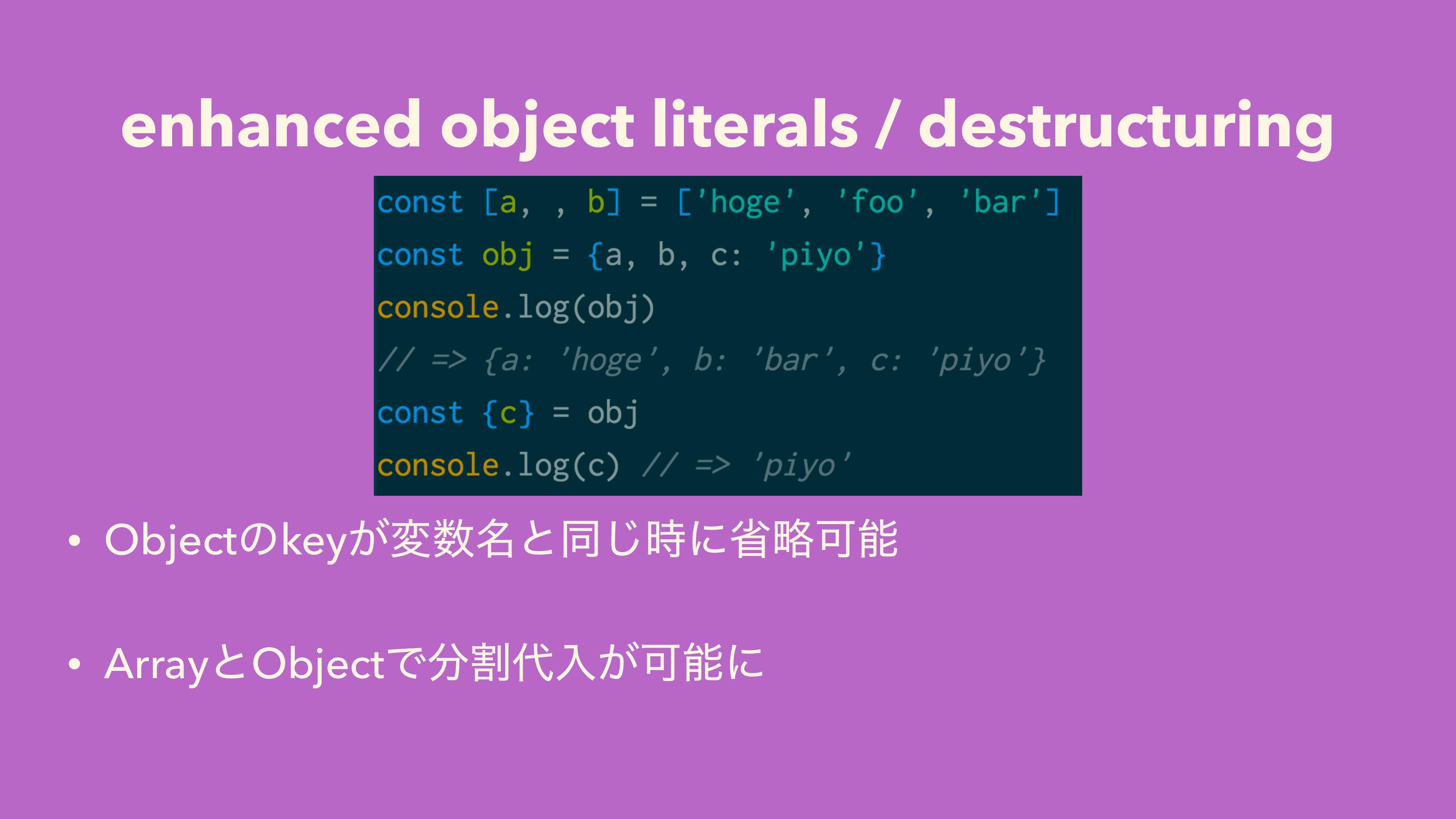 enhanced object literals / destructuring • Obje...