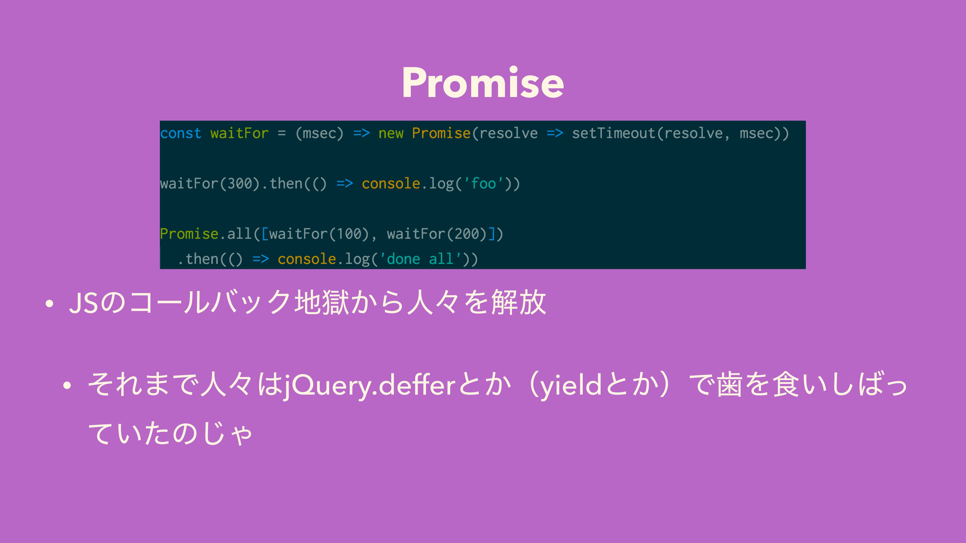Promise • JSͷίʔϧόοΫࠈ͔ΒਓʑΛղ์ • ͦΕ·ͰਓʑjQuery.de...