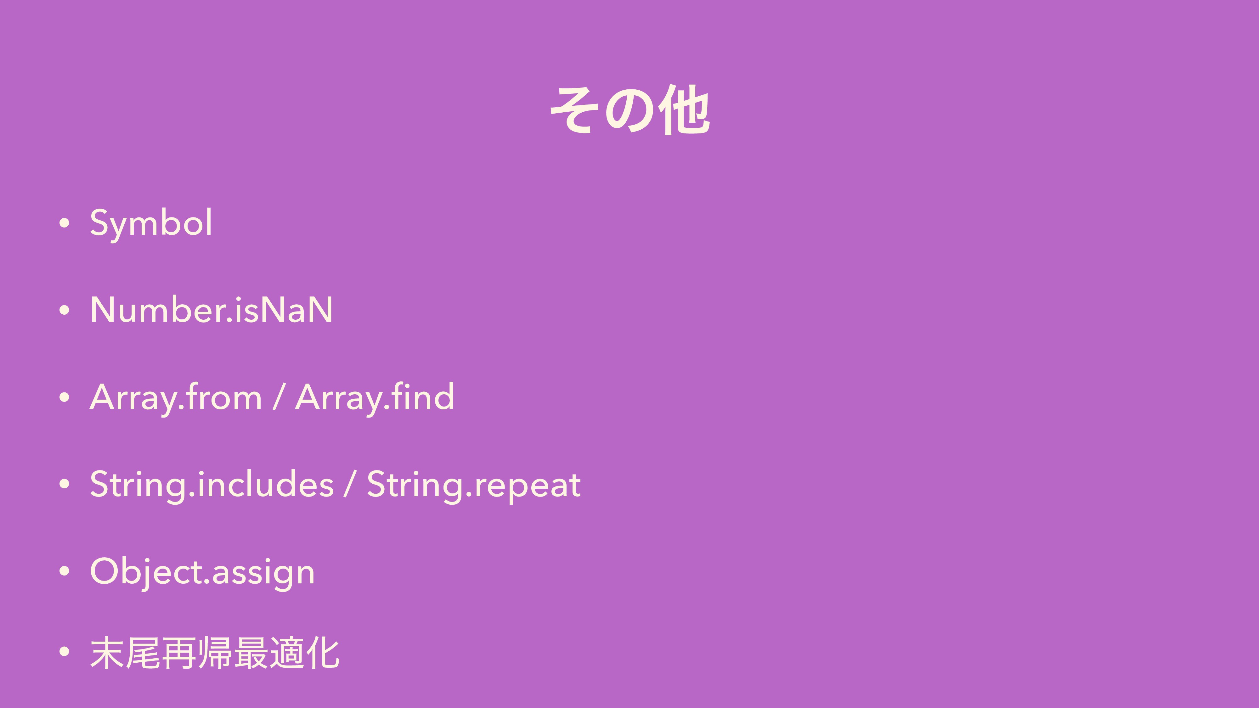 ͦͷଞ • Symbol • Number.isNaN • Array.from / Arra...