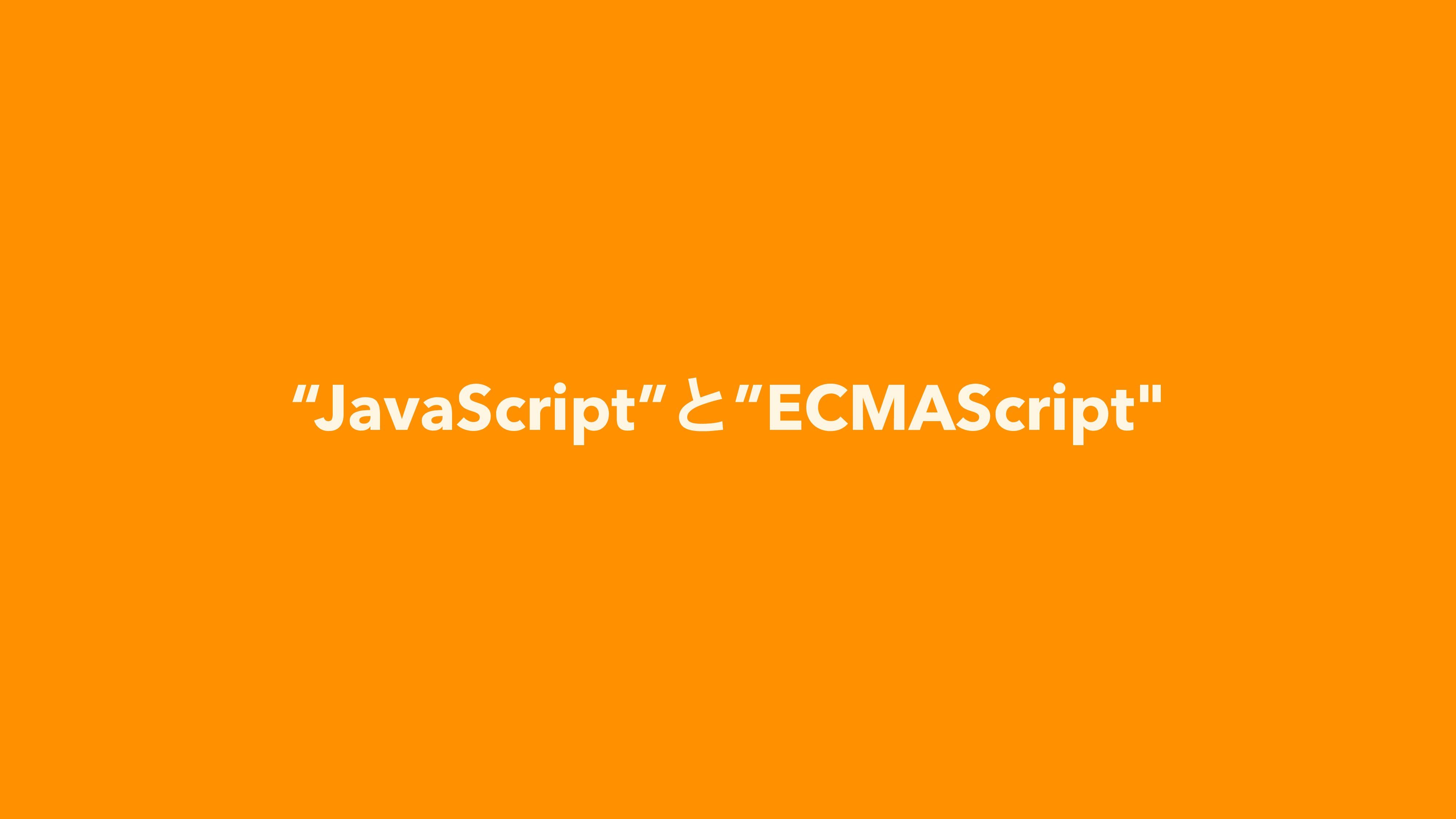 """""""JavaScript""""ͱ""""ECMAScript"""""""