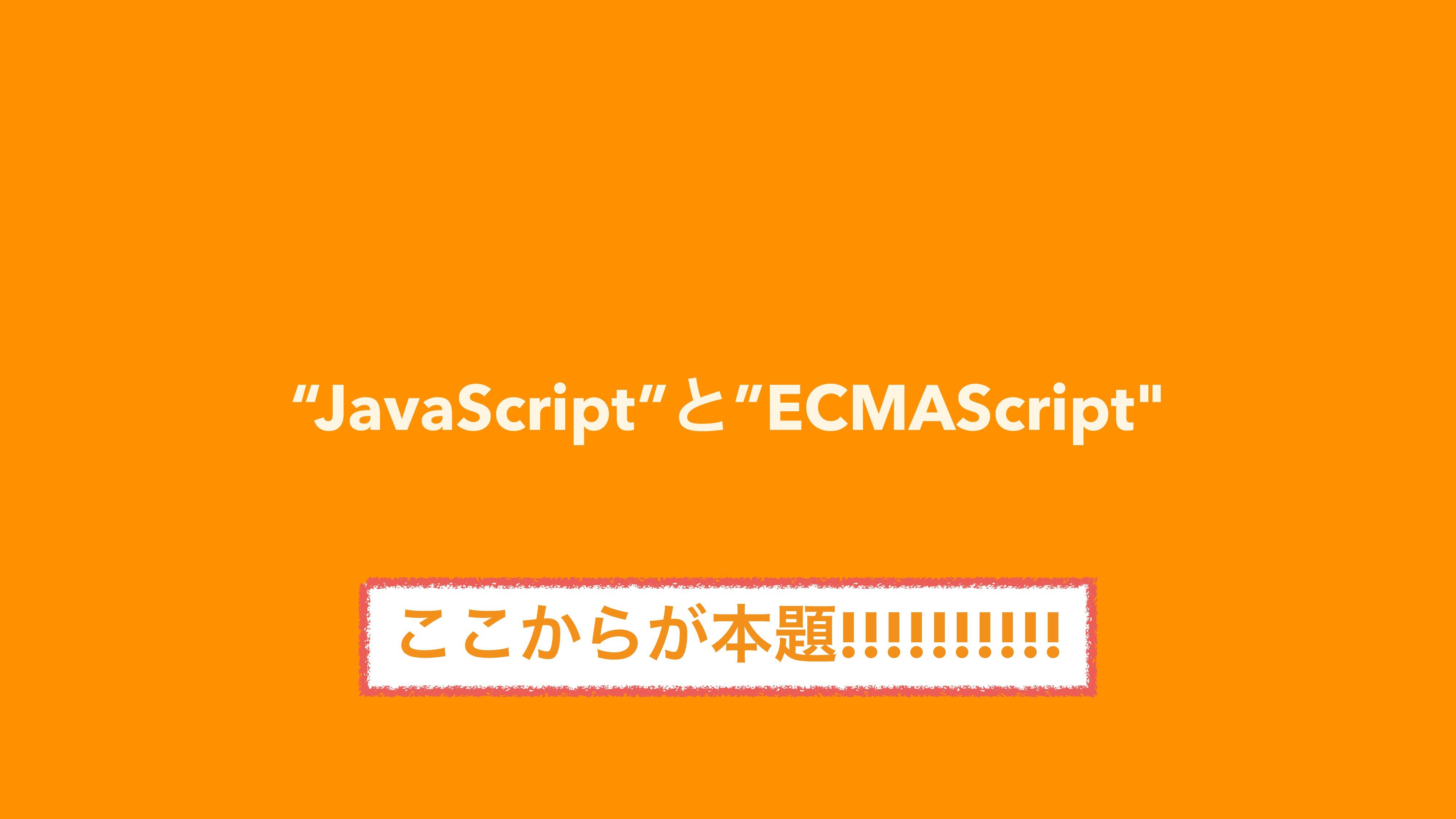 """""""JavaScript""""ͱ""""ECMAScript"""" ͔͜͜Β͕ຊ!!!!!!!!!!"""